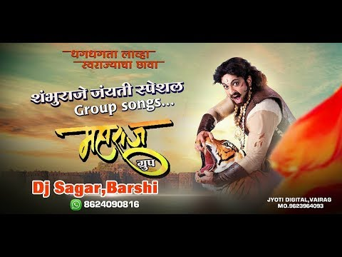 शंभुराजे जंयती स्पेशलमहाराज ग्रुपKurdu mix by Dj sagar Barshi