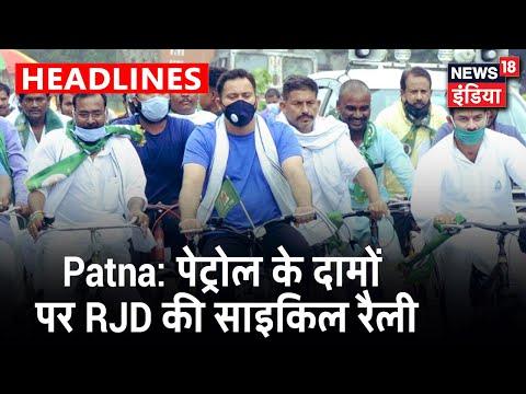 Tejashwi Yadav के अगुवाई में Patna में 'Cycle रैली', RJD की पेट्रोल-डीजल के दाम को घटाने की मांग