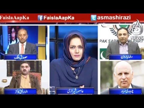 Faisla Apka - 5 March 2018 - Aaj News