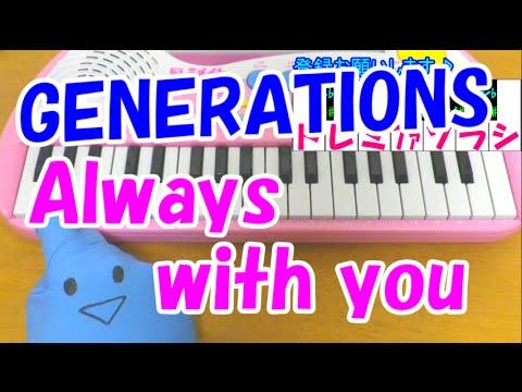 1本指ピアノ【Always with you】GENERATIONS from EXILE TRIBE 簡単ドレミ楽譜 超初心者向け