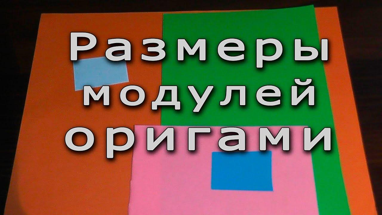 стандартная схема сборки треугольного модуля оригами
