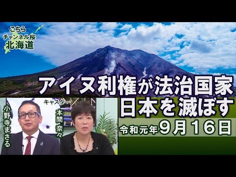 【ch桜北海道】アイヌ利権が法治国家日本を滅ぼす[R1/9/16]