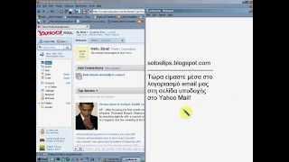 Πως φτιάχνω email, πως στέλνω email στο Yahoo