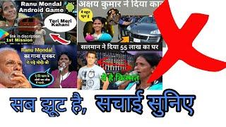 सब झूट है,सचाई सुनिए Ranu Mandal Teri Meri Kahani Song How Much Paid