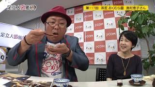 今回のゲストは茶匠 おくむら園 奥村恵子さんです 〈 トークテーマ 〉 ...