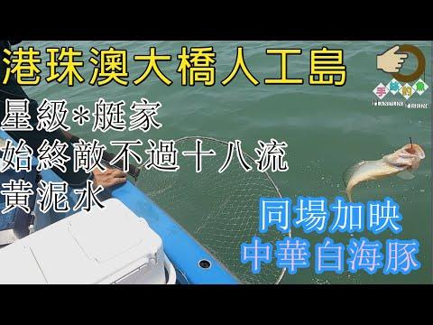 敵不過十八流『香港釣魚 : 艇釣』港珠澳人工島