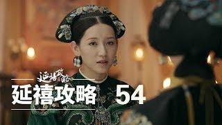 延禧攻略 54 | Story of Yanxi Palace 54(秦岚、聂远、佘诗曼、吴谨言等主演)
