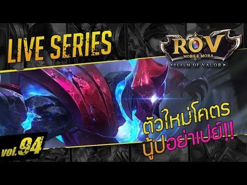 🔴 Live ROV EP:94 ฮีโร่ตัวใหม่ มันเก่งตรงไหน?