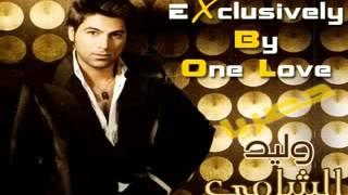 وليد الشامي - يردون