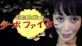 【超孤独戦士】ターボファイター/第2話『魔性の女』