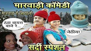 मारवाड़ रो सियालो ।सर्दी स्पेशल मारवाड़ी काॅमेडी । Winter Special Marwadi Comedy । fun with singh