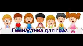 Гимнастика для глаз  Детский сад(Видеостудия