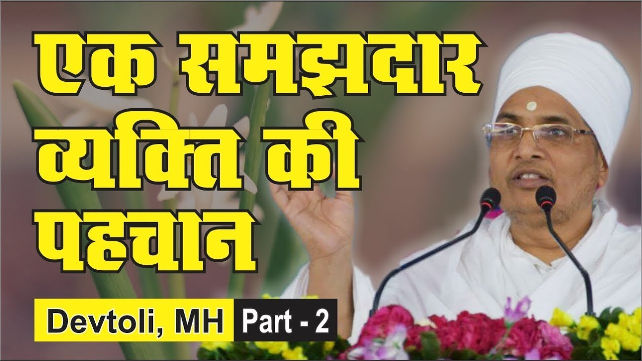 एक समझदार व्यक्ति की पहचान? Motivational Speech by Asang Dev Bhajan Satsang Suk Devtoli MH Part-2