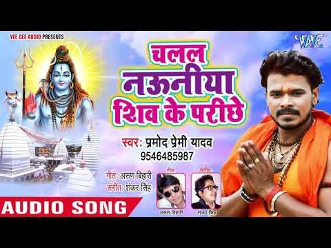 Pramod Premi Yadav - New Bol Bam Song - Chalal Nauniya Shiv Ke Prichhe, Superhit song 2018