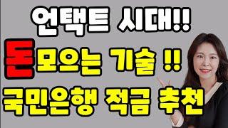 종잣돈 모으는 재테크 적금상품 추천 /국민은행 적금 !…