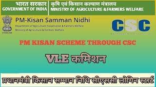 PM-KISAN Samman Nidhi CSC Login Start   PM-KISAN Registration VLE Commition   PM-Kisan Samman CSC