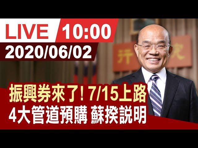【完整公開】振興券來了! 7/15上路 4大管道預購 蘇揆親說明