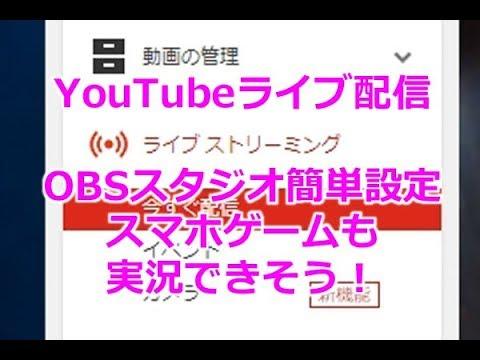 設定 Obs 配信 OBS録画設定:OBSで録画するための設定方法&使い方を画像付きで解説