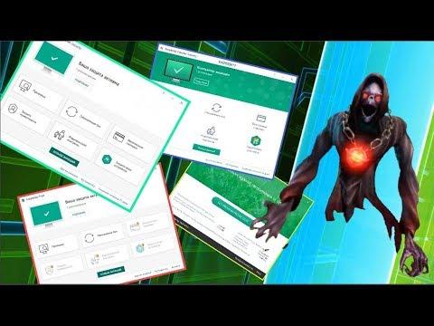 Тест Kaspersky Internet Security 2019 TR и Антивирус Kaspersky Free 2019 TR (Полная версия)
