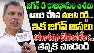 CWC President N Tulasi Reddy Sensational Allegations On Jagan Over AP 3 Capitals Issue | Amaravathi