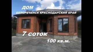 Дом Белореченск Краснодарский край/ 100 кв.м на з/у 7 соток./Цена 3 млн. 400 т.р/