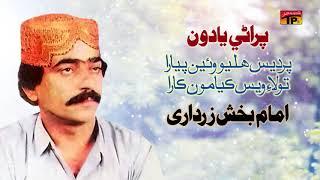 Pardes Halyo Vehin Pyara - Imam Bukhsh Zardari - Old Sindhi Song