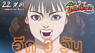 แมงขี้นาก-ตั๊กแตน-ชลดา-อีก-3-วัน-เจอกัน【teaser】