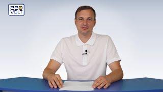 Как выбрать ИБП для котла?(Как выбрать источник бесперебойного питания для котла? Смотрите видео и читайте статью на сайте http://220volt.com.u..., 2015-08-14T14:01:09.000Z)