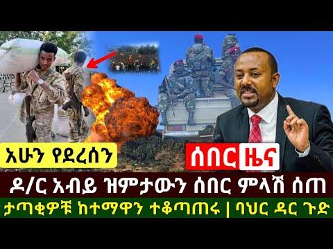 Ethiopia:ሰበር |አሁን የደረሰን ዶ/ር አብይ ዛሬ ዝምታቸውን ሰበር ምላሽ ሰጡ| ታጣቂዎቹ ከተማዋን ተቆጣጠሩ |ባህር ዳር የጉድ ዜና| Abel Birhanu