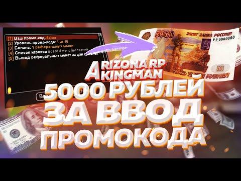 5.000 РУБЛЕЙ ЗА ВВОД ПРОМОКОДА НА ARIZONA RP KINGMAN в GTA SAMP