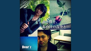Provided to YouTube by TuneCore Japan 君と僕と、あの日の青空と・・・ · Dear'z 君と僕と、あの日の青空と・・・ ℗ 2018 Dear'z Released on: 2018-03-26 Lyricist:...