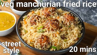 veg manchurian fried rice with veggie ball  veg manchurian rice  fried rice with manchurian ball