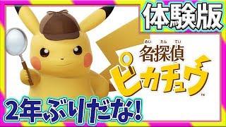 【完結】【3DS】名探偵ピカチュウ【女性実況】