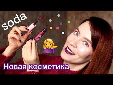 Косметика SODA: обзор, отзывы и макияж