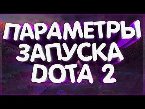 КАК УВЕЛИЧИТЬ FPS В DOTA 2 | ПАРАМЕТРЫ ЗАПУСКА