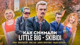 Как снимали LITTLE BIG - SKIBIDI / BACKSTAGE / MORGENSHTERN, GONE.Fludd, Джарахов, Поперечный