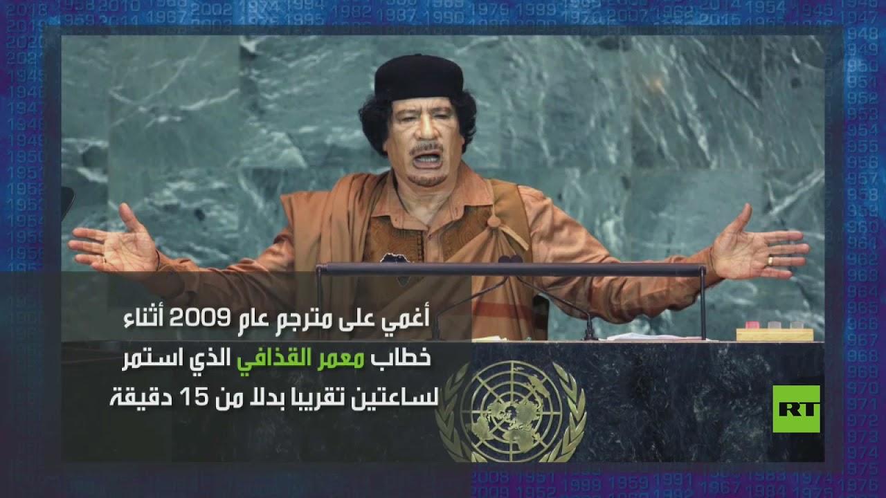 حقائق و مواقف لافتة في تاريخ منظمة الأمم المتحدة  - 16:55-2021 / 9 / 22