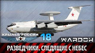 Крылья России   Разведчики  Следящие с небес  Фильм 18 / Wardok