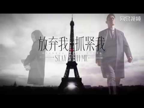 [ENG SUB] Stay With Me 放弃我抓紧我 Official Trailer (Chen Qiao En, Wang Kai)