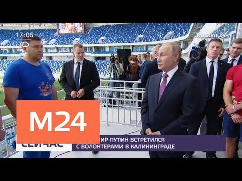 Путин высказался по вопросу изменения пенсионного законодательства - Москва 24