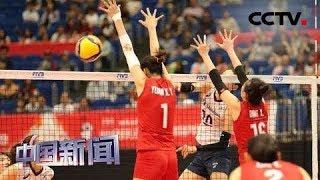 [中国新闻] 女排世界杯:3:0战胜喀麦隆 中国女排两连胜 | CCTV中文国际