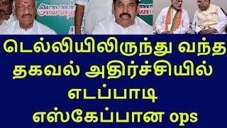 why edapadi shocking ops escape|tamilnadu political news|live news tamil