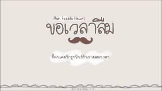 ขอเวลาลืม - Aun Feeble Heart Feat. Ouiai | เนื้อเพลง