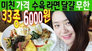 SUB | 6000원 …