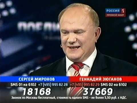 Дебаты Зюганов - Миронов в программе