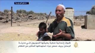فيديو.. أهالى حمص يشتكون من تفاقم الأوضاع الإنسانية