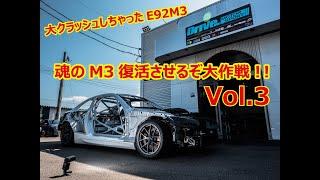 E92M3ファン必見!だんだんBMWみたいになってきた(笑)|BMW|E92M3|Drive.RaceCar|復活大作戦!!