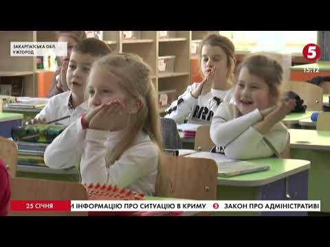 5 канал: Реформа середньої освіти в Україні: все, що треба знати про новий закон - реакція шкіл