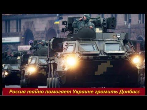 Россия тайно помогает Украине громить Донбасс. № 1579