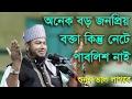 Maulana Kamal Uddin Dayemi bangla waz 2017 Pathorer Hridoy Gole Jabe Waz ti Shonno